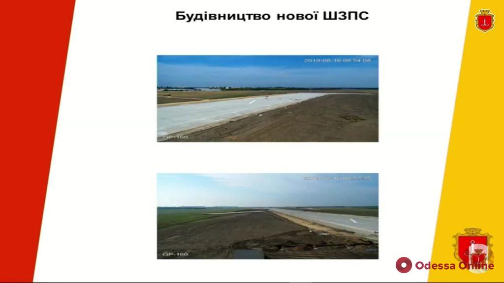 Строительство новой «взлетки» в Одесском аэропорту подходит к финалу