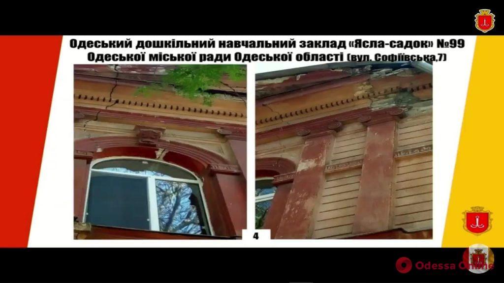 В Одессе планируют капитально отремонтировать здание детсада на Софиевской