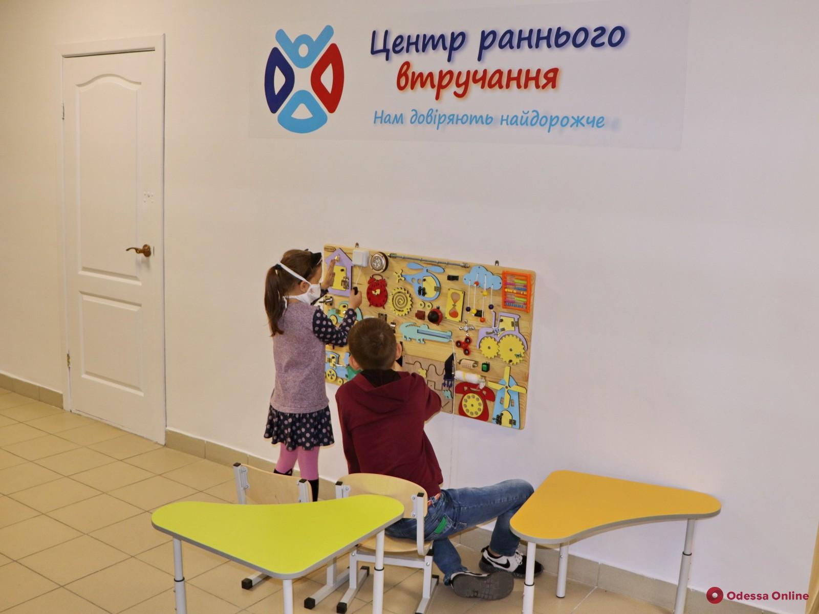 В одесской поликлинике заработал Центр раннего вмешательства (фото)