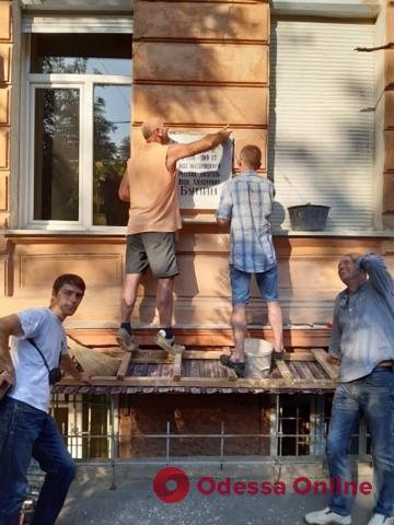 В Одессе восстановили мемориальную доску Ивану Бунину