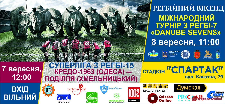 Регбийный уик-энд в Одессе: матч Суперлиги и финальный этап международного турнира
