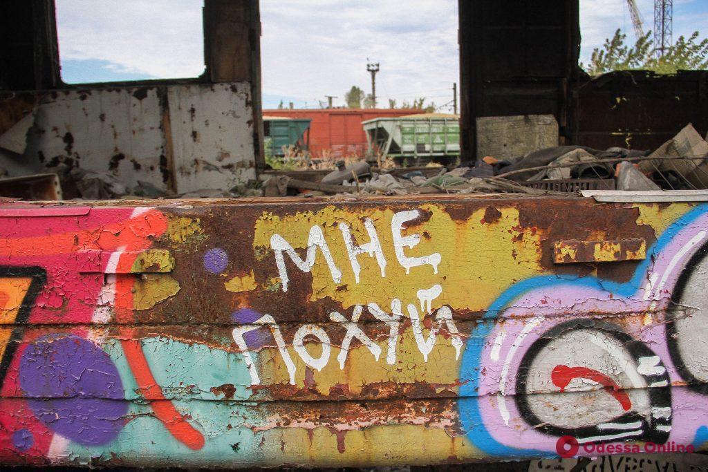 Одесское кладбище железнодорожных вагонов (фоторепортаж)