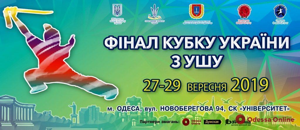 В Одессе во второй раз подряд пройдет Финал Кубка Украины по ушу