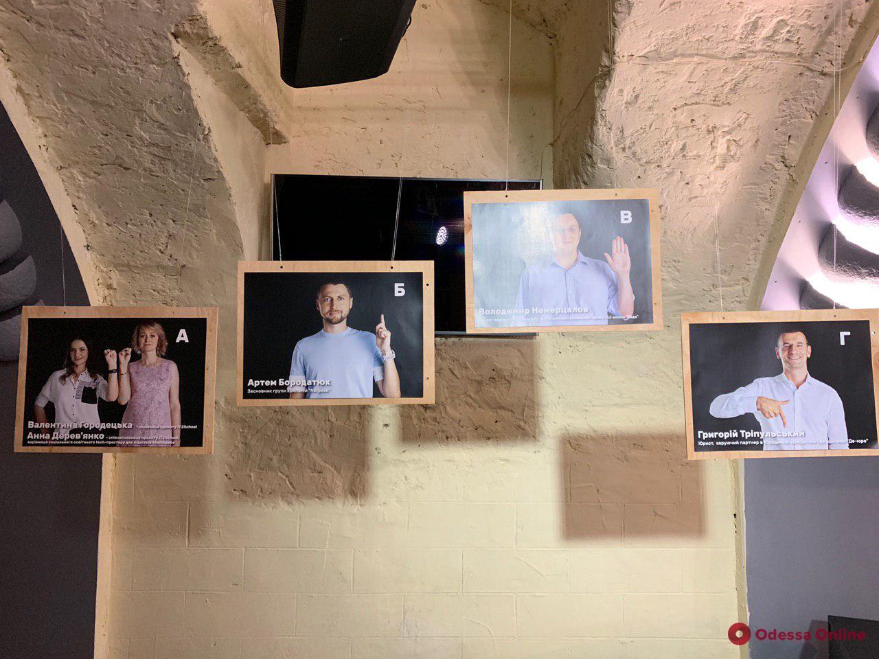 Тишина заговорила: в Одессе открылась необычная фотовыставка (видео)