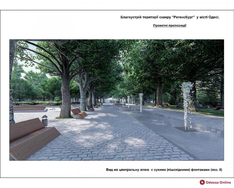 В Одессе презентовали проект сквера «Регенсбург»