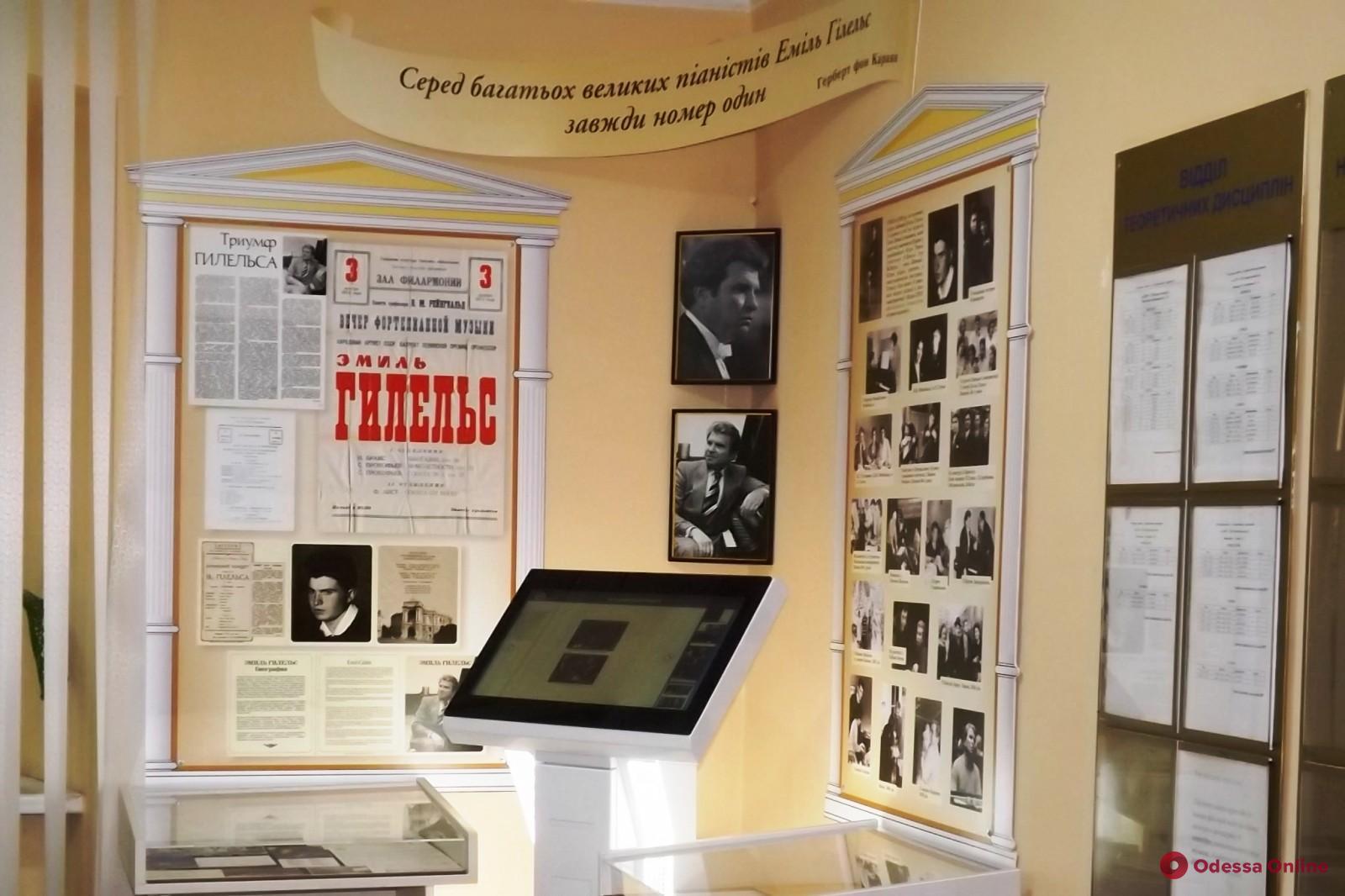 В одесской музыкальной школе открыли интерактивный музей памяти известного пианиста