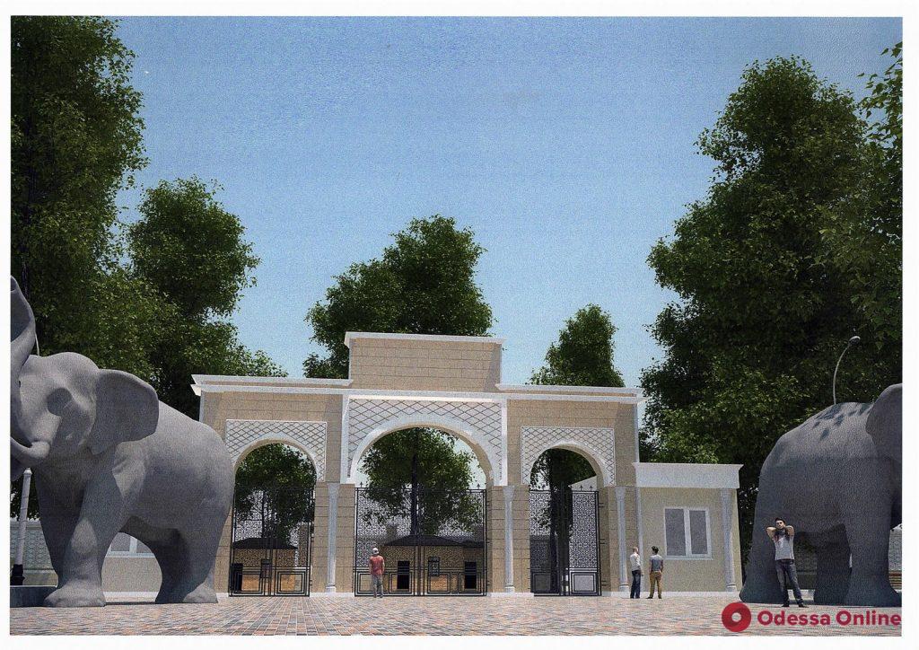 В Одесском зоопарке появится новая входная группа