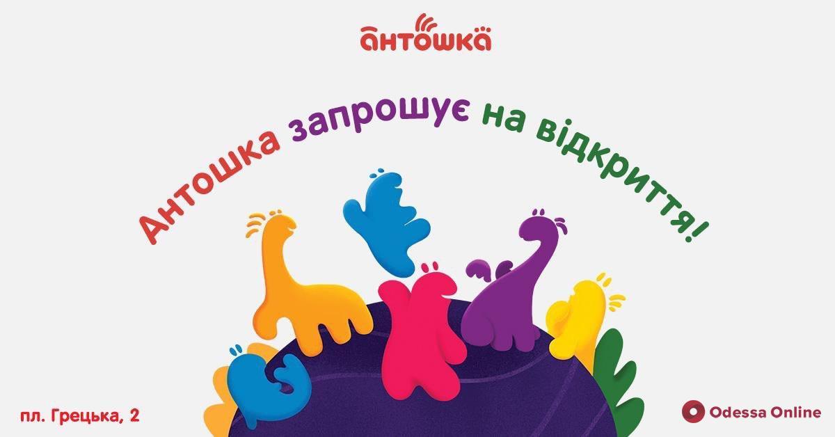 Одесситов приглашают на грандиозное открытие обновленного магазина «Антошка»