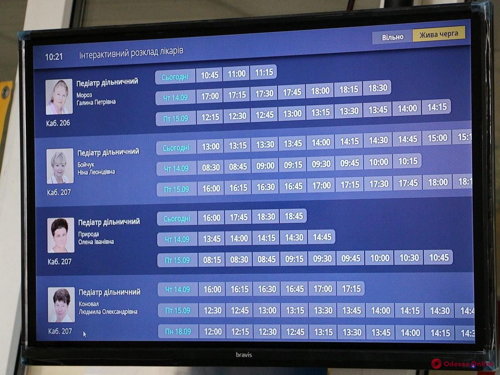 В амбулаториях и детских поликлиниках Одессы появились видеоэкраны