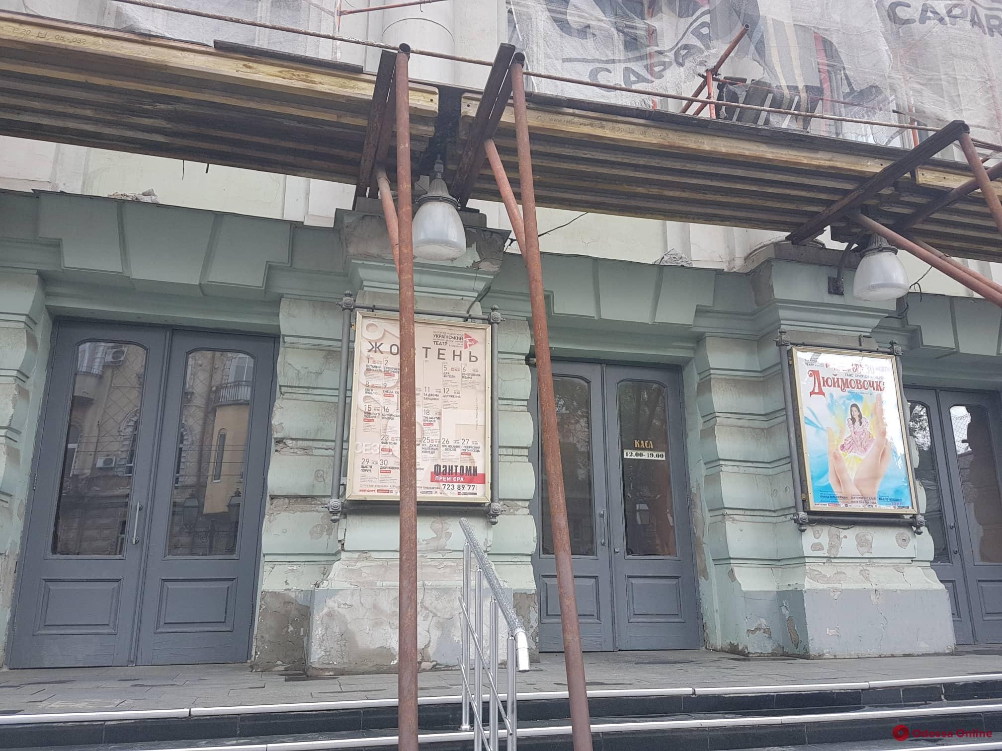 Одесский облсовет выделил деньги на спасение Украинского театра