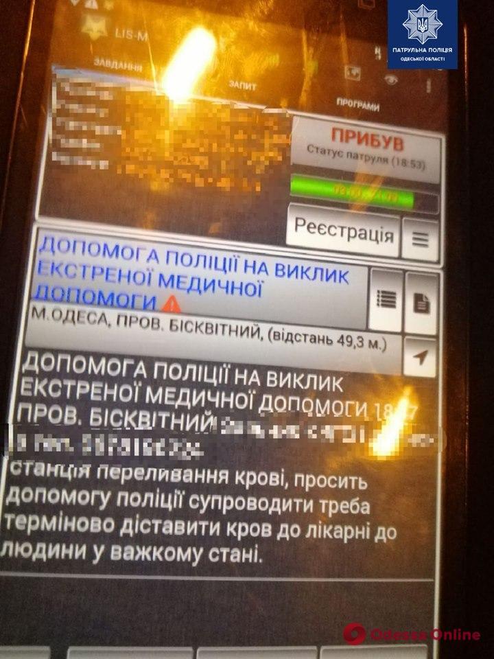Одесские патрульные помогли срочно доставить контейнер с кровью для тяжелобольного человека