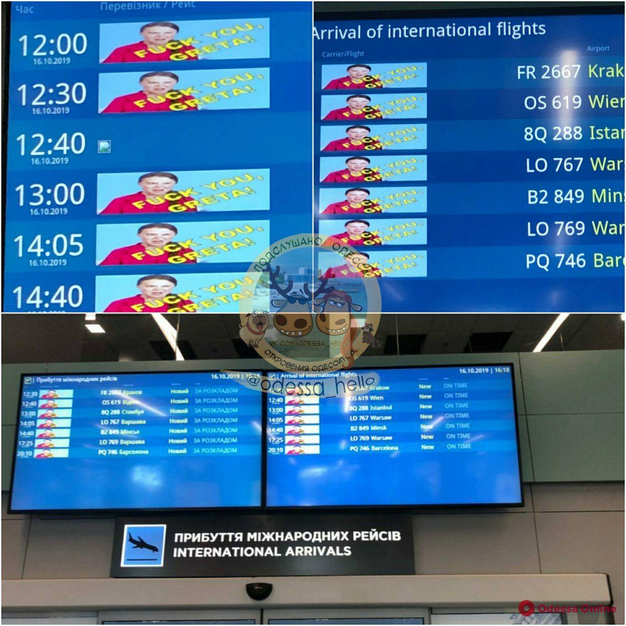 Хакеры взломали систему табло Одесского аэропорта (фотофакт)