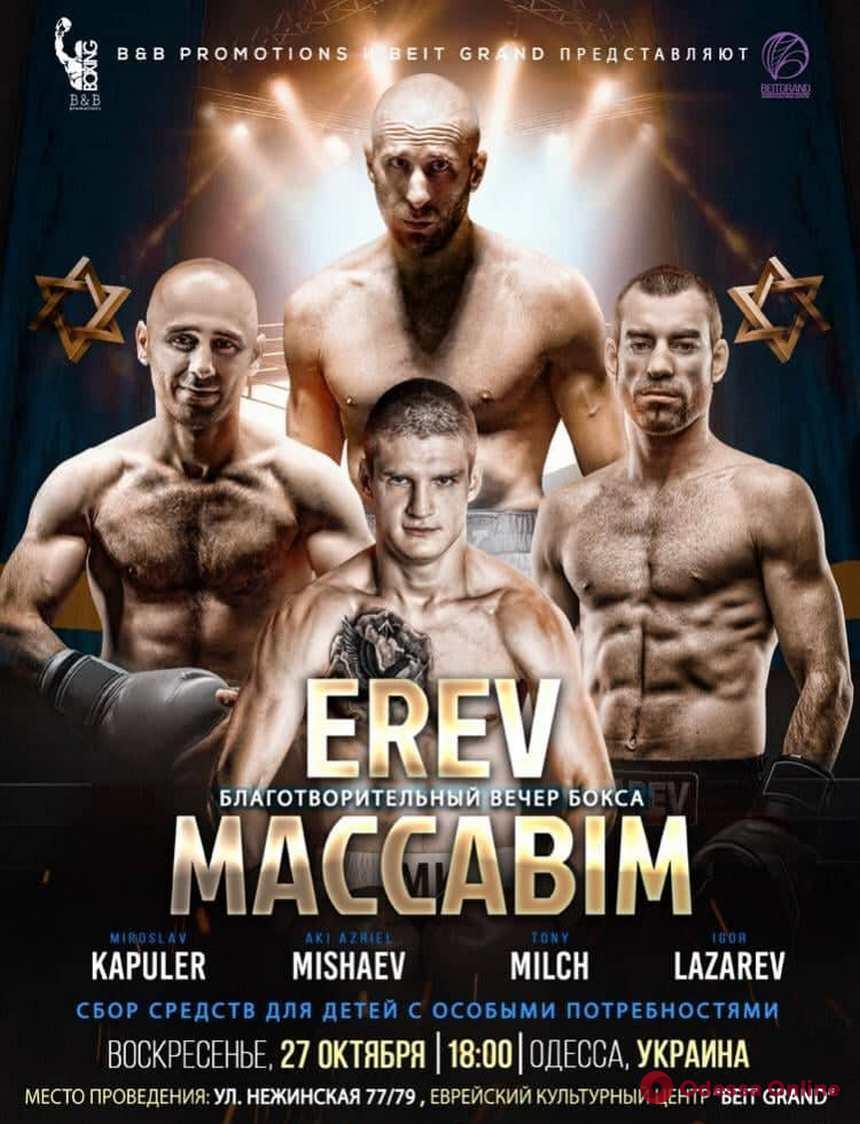 В Одессе пройдет боксерский вечер с участием еврейских боксеров из разных стран