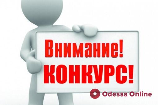 В Одессе стартовал конкурс социальной рекламы