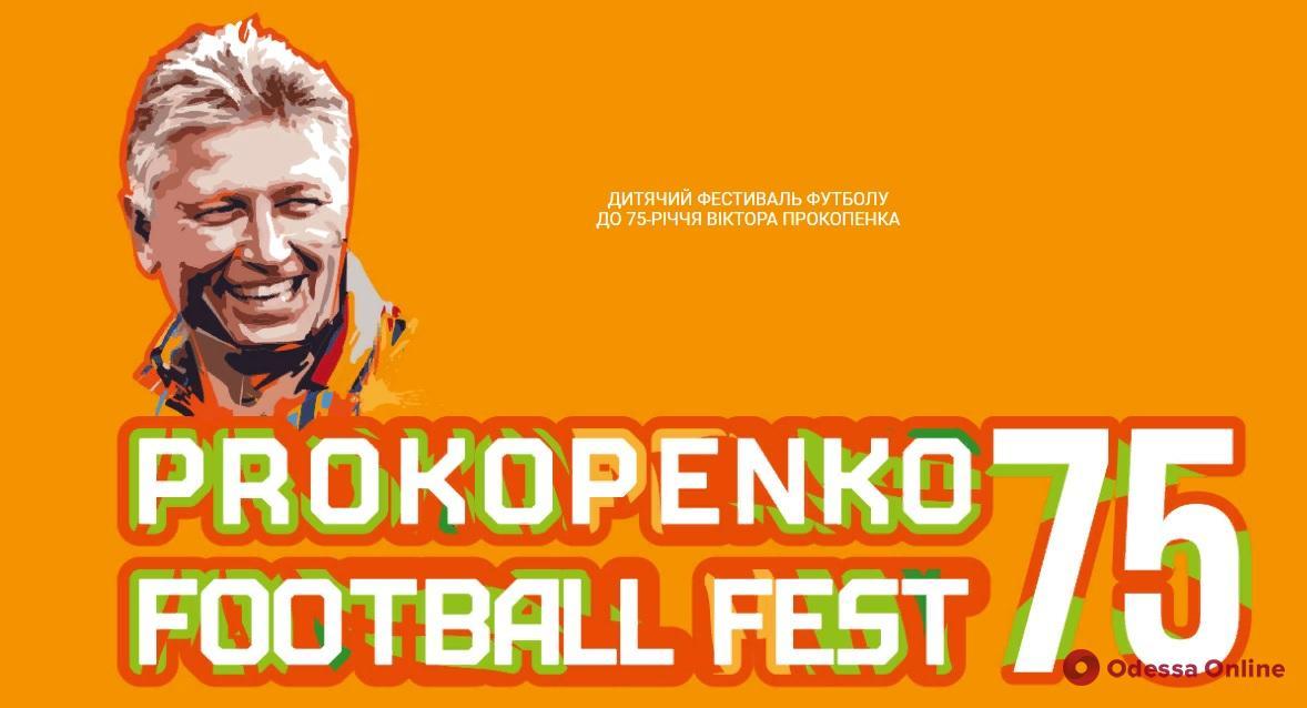 В Одессе пройдет детский футбольный фестиваль, посвященный памяти Виктора Прокопенко