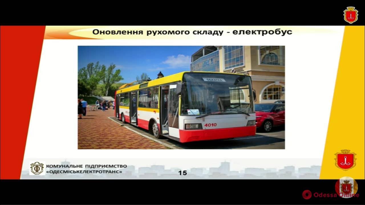 В Одессе на маршрут выйдет первый электробус