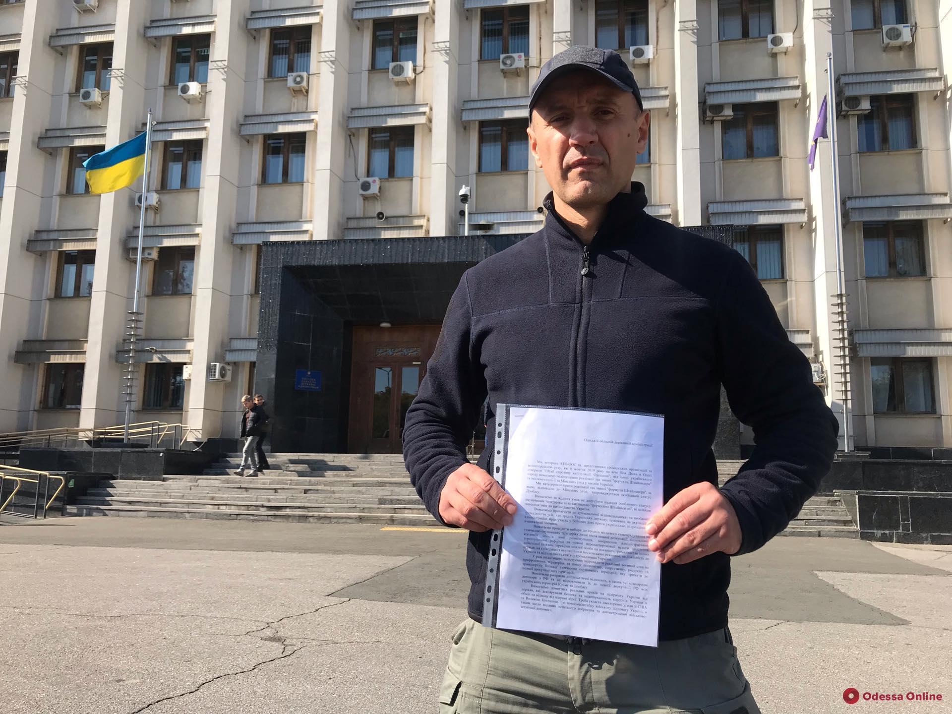 Одесские общественники и ветераны АТО призвали областных чиновников отказаться от «формулы Штайнмайера»