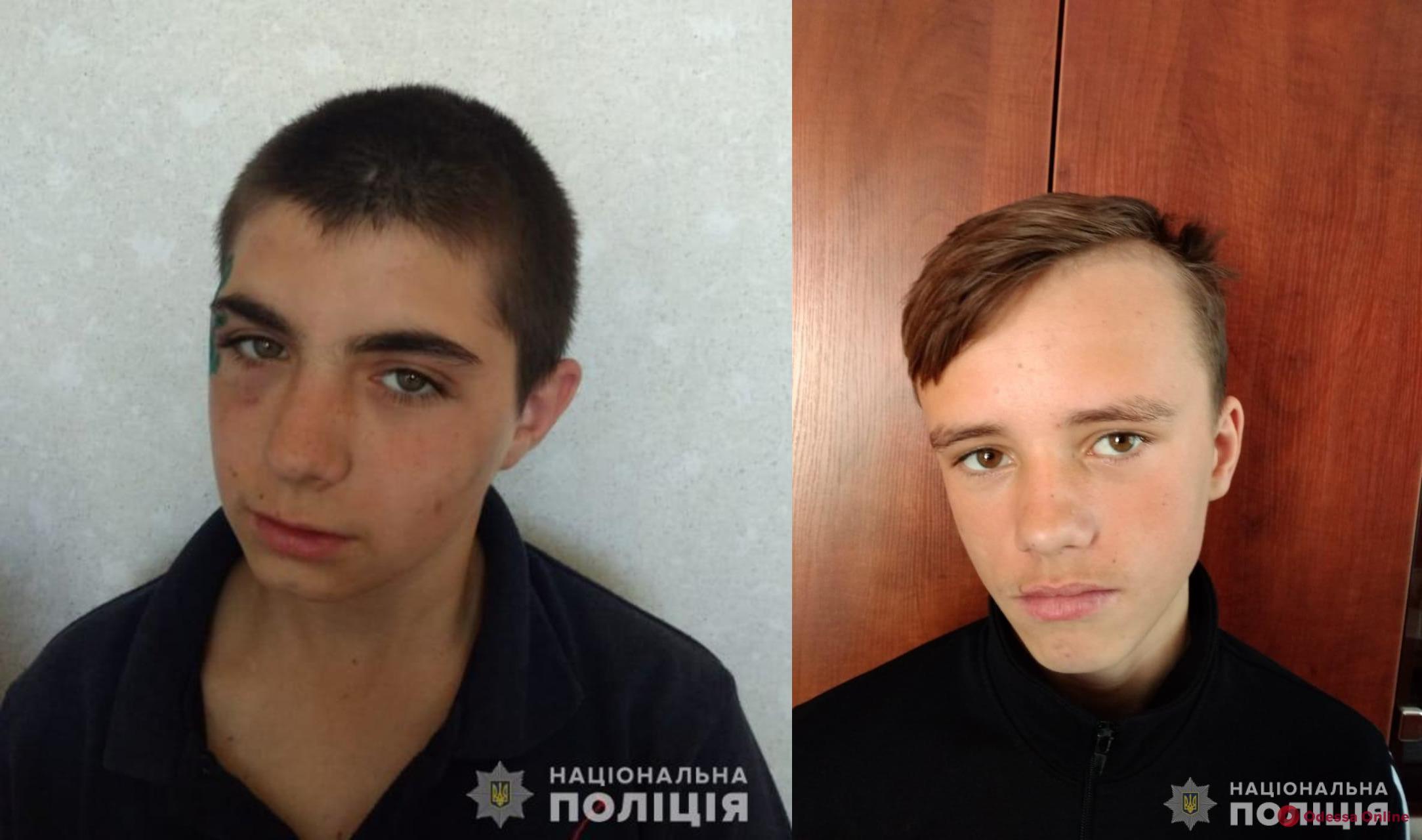 В Одессе разыскивают двух пропавших воспитанников приюта