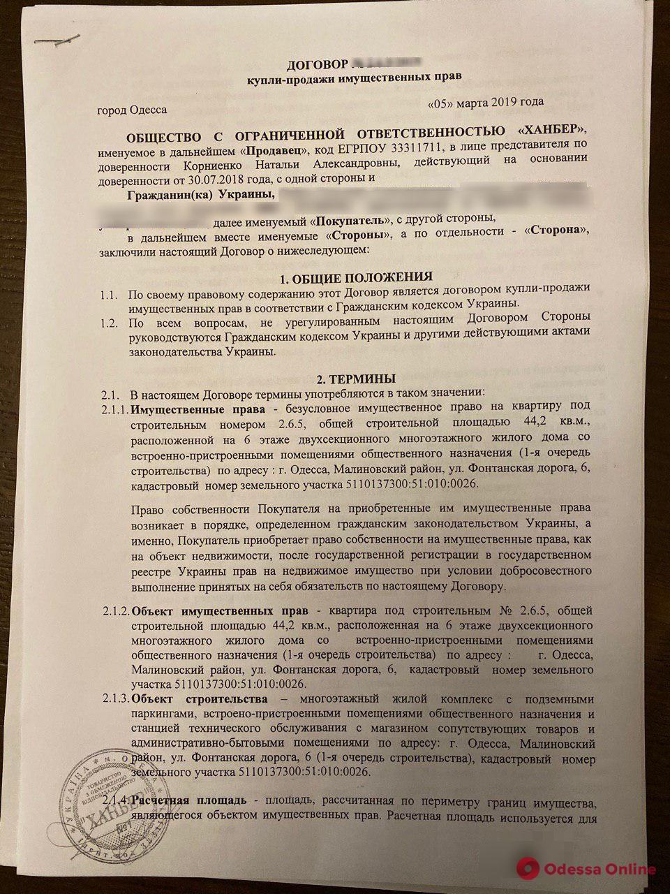 Афера по-литовски: одесситка заплатила компании «Ханбер» 40 тысяч долларов за «воздух» вместо квартиры