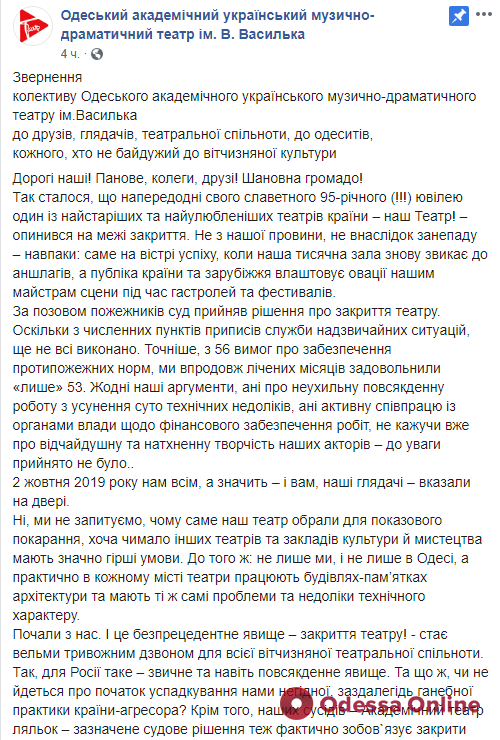В Одессе могут закрыть Украинский театр