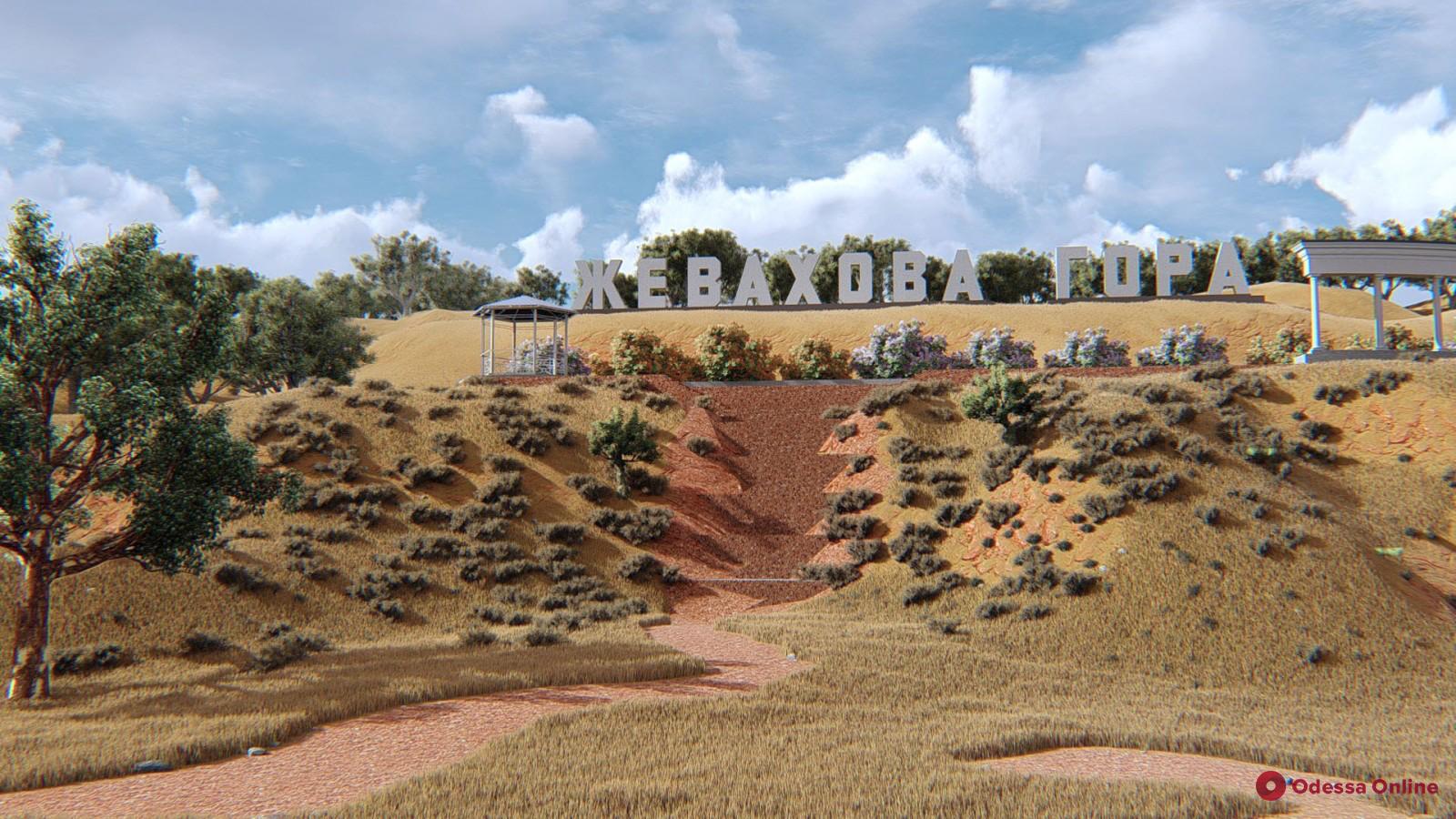 На Жеваховой горе появится зона отдыха в греческом стиле