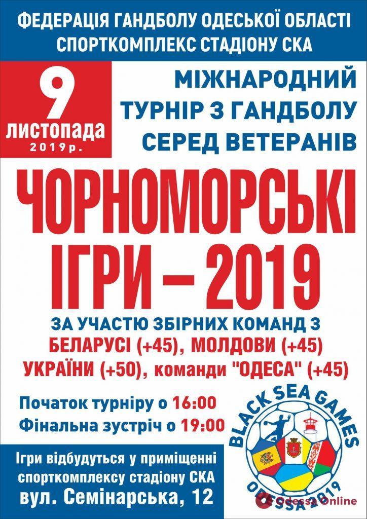 Гандбол: в Одессе пройдет международный турнир среди ветеранов