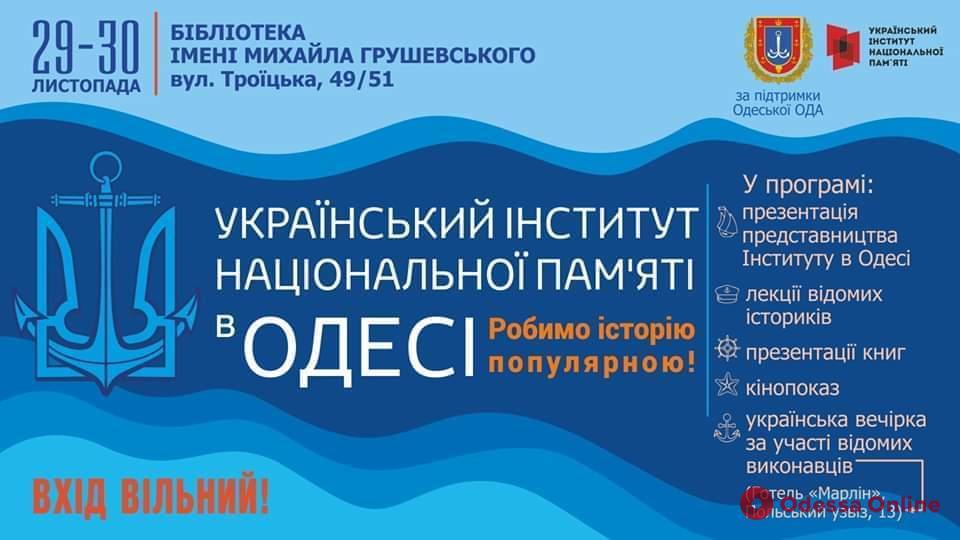 Известный общественник возглавит филиал института национальной памяти в Одессе