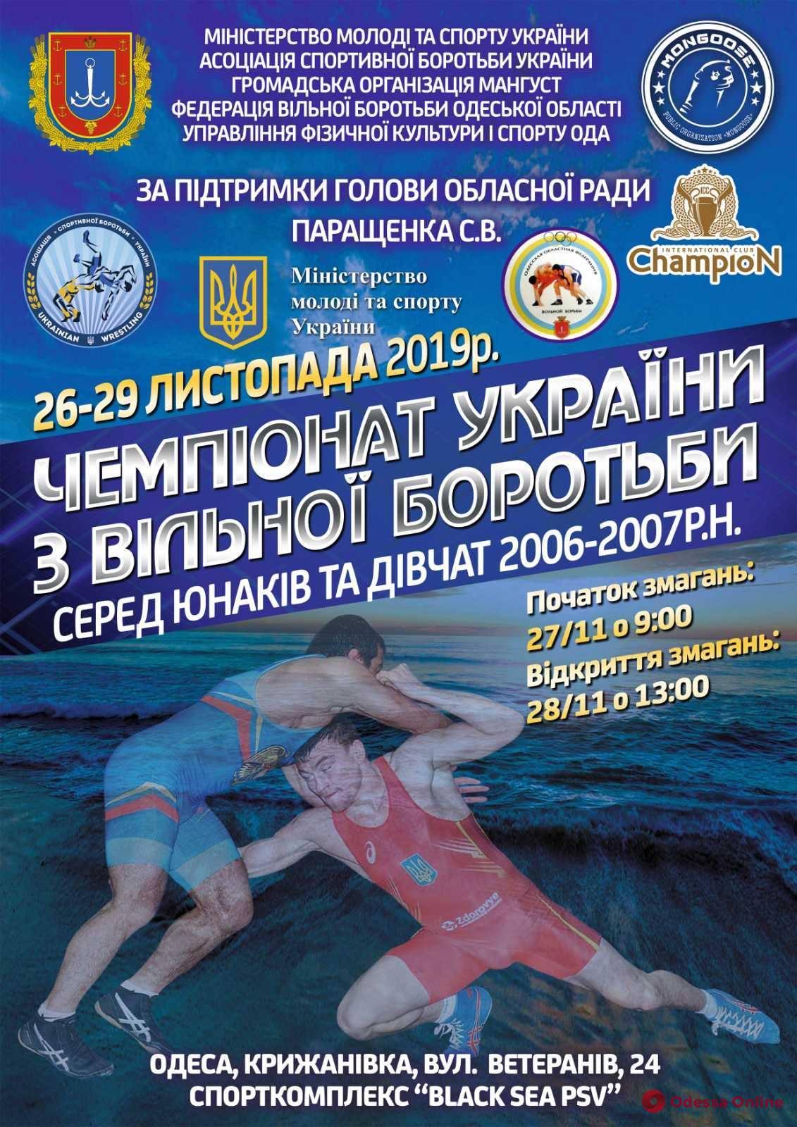 В Крыжановке пройдет чемпионат Украины по вольной борьбе