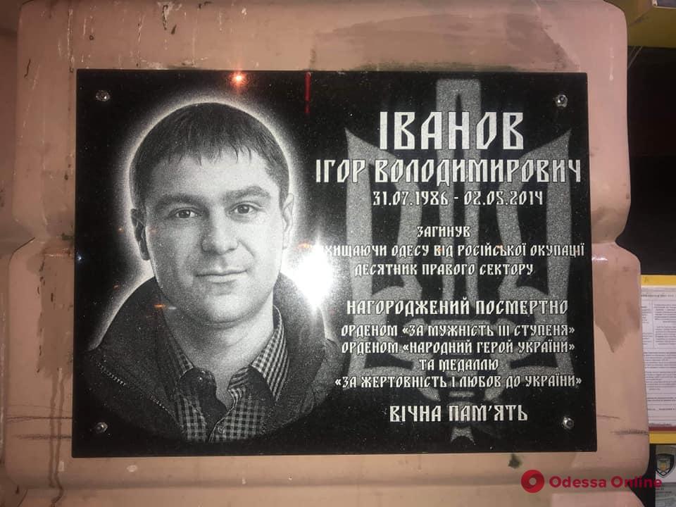 В Одессе восстановили памятную доску Игорю Иванову