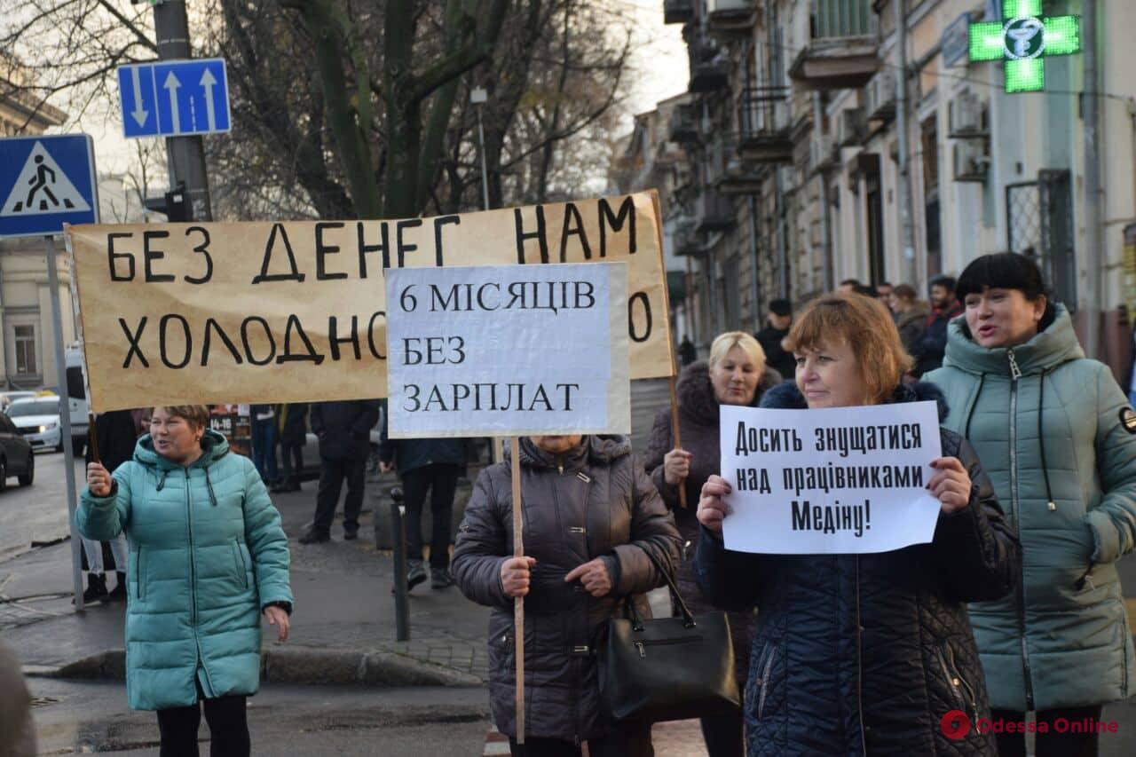 Сотрудники клиник Одесского медуниверситета перекрыли дорогу и требуют зарплату