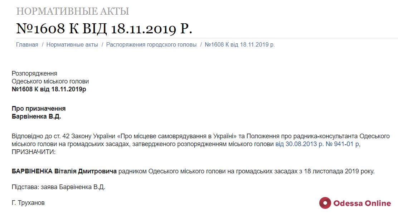 Мэр Одессы назначил советником экс-нардепа Виталия Барвиненко