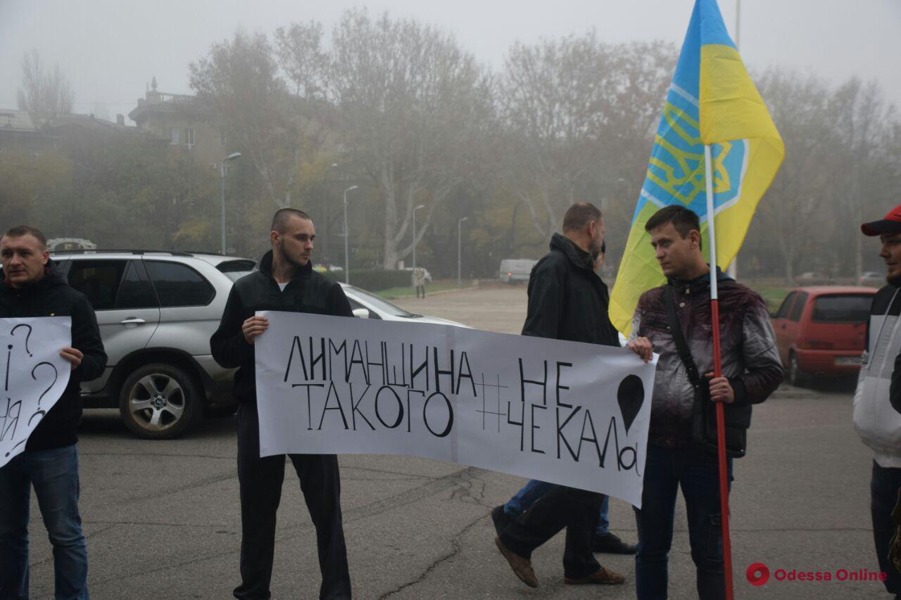 Под Одесской облгосадминистрацией митинговали против назначения главы Лиманской РГА