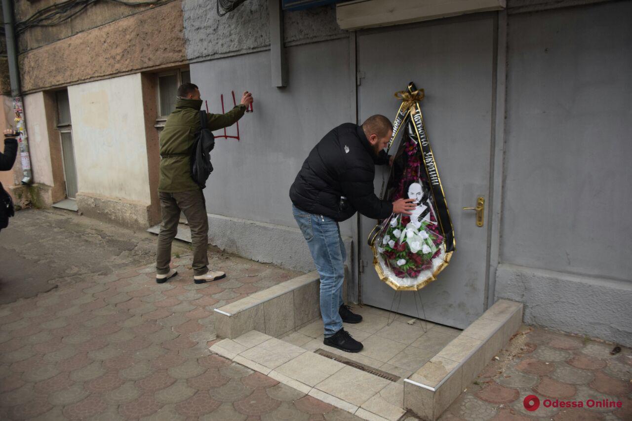 Одесские активисты принесли траурный венок под приемную «засветившегося» на российском ток-шоу депутата