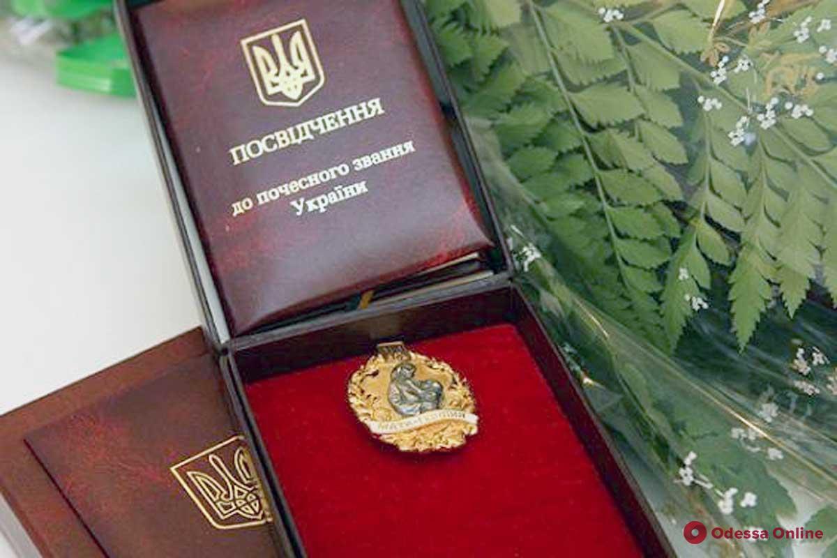 В этом году 15 одесситок получили почетное звание «Мать-героиня»