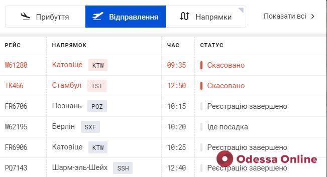 Работа одесского аэропорта нарушена из-за дождя