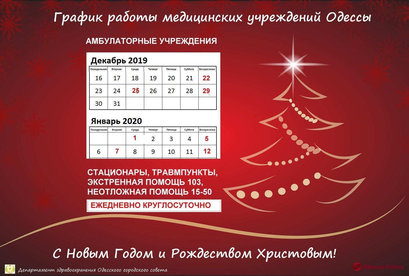 Опубликован график работы медучреждений Одессы в праздничные и выходные дни