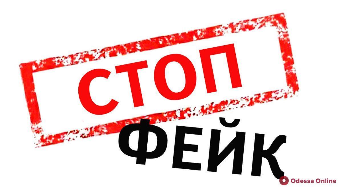 В родительских чатах Одессы распространяют фейки о наркотиках в школах