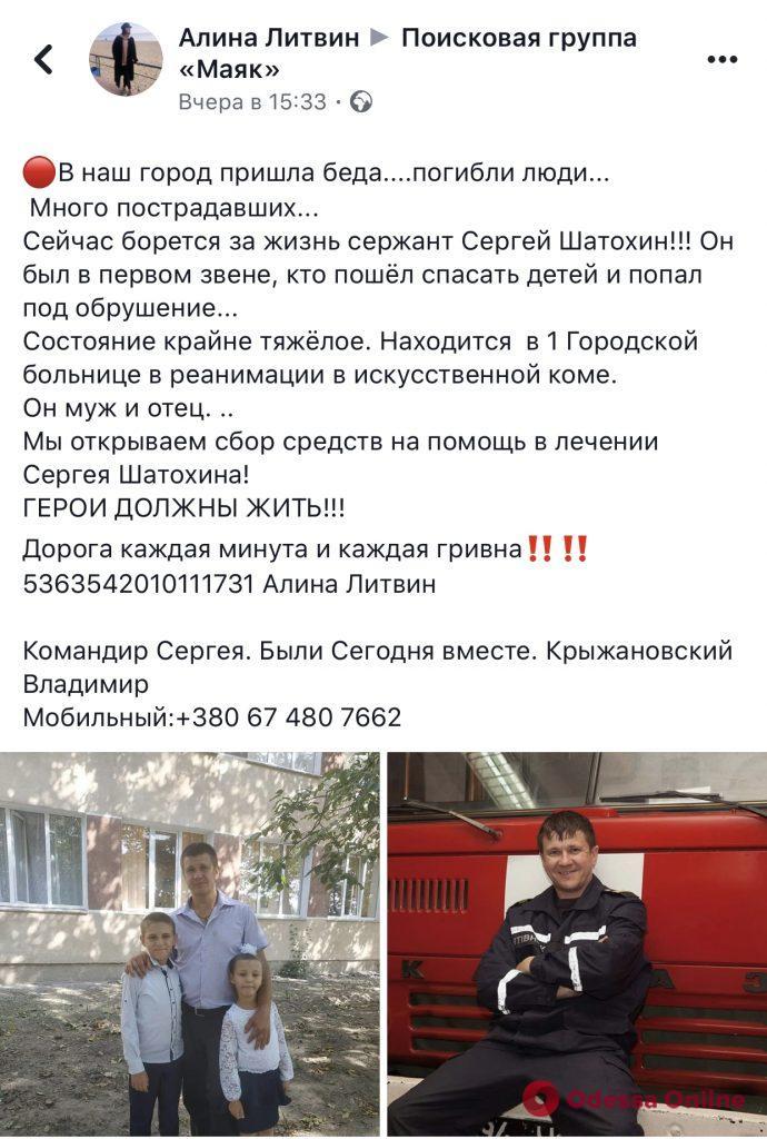 Волонтеры собрали 70 тысяч гривен для трех спасателей, пострадавших на Троицкой
