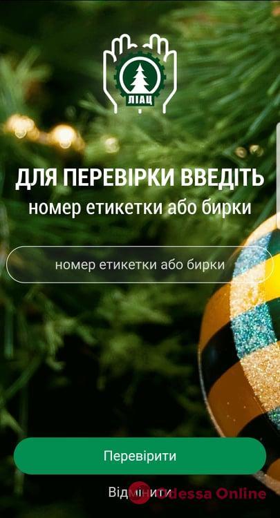 Одесситы смогут узнать о происхождении своей новогодней елки через мобильное приложение
