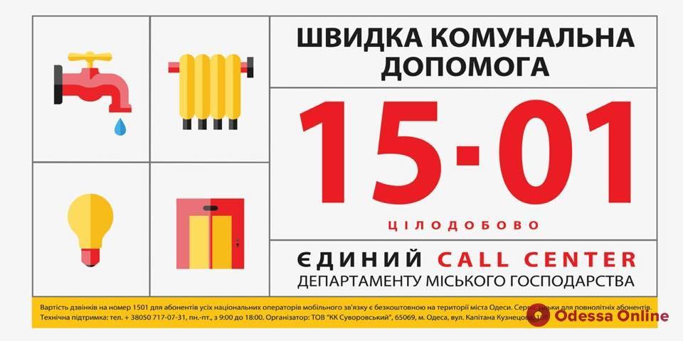 В Одессе появится единый call-центр быстрой коммунальной помощи