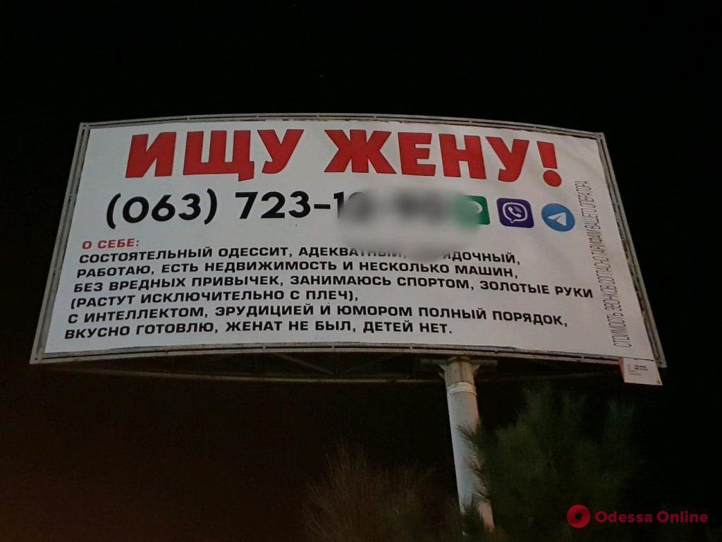Состоятельный одессит продолжает искать себе жену с помощью билборда (фотофакт)