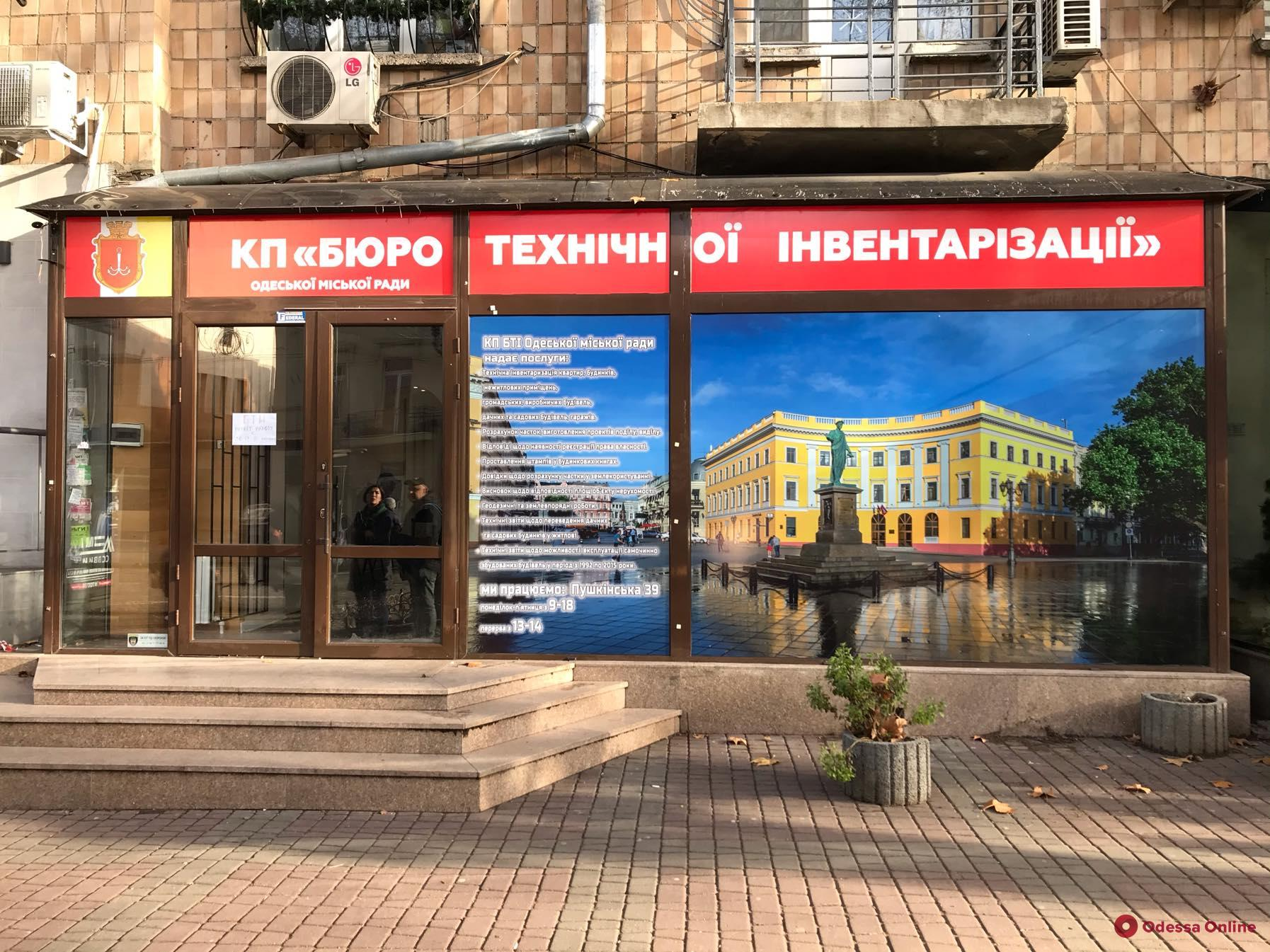 Одесса: «Бюро технической инвентаризации» после пожара переехало в соседнее здание