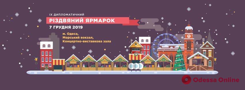 Одесситов приглашают на Дипломатическую ярмарку