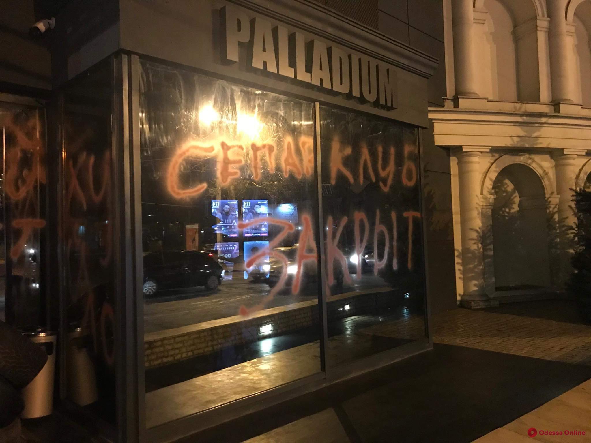 Активисты пришли в клуб, где выступал оскорбивший одесситов российский артист (фото, видео, обновляется)