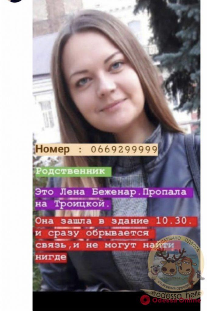 Пожар на Троицкой: в соцсетях ищут пропавших одесситов