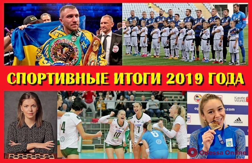 Хит-парад спортивных событий 2019 года от Odessa.online