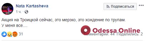 «Решили сыграть на горе»: одесситы осудили акцию, проведенную возле места трагедии на Троицкой (фото,видео)