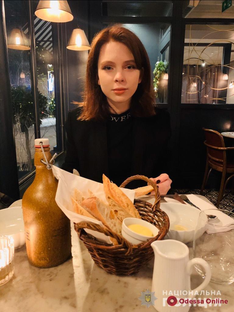 В Одессе ищут 16-летнюю девушку
