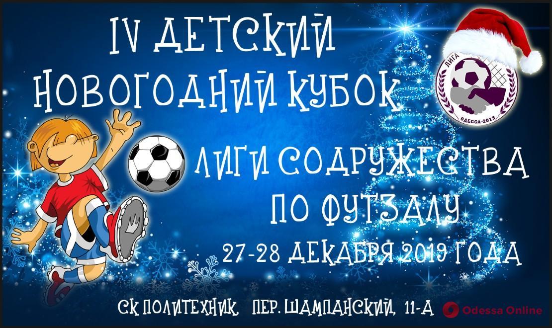В Одессе пройдет традиционный детский новогодний турнир по футзалу