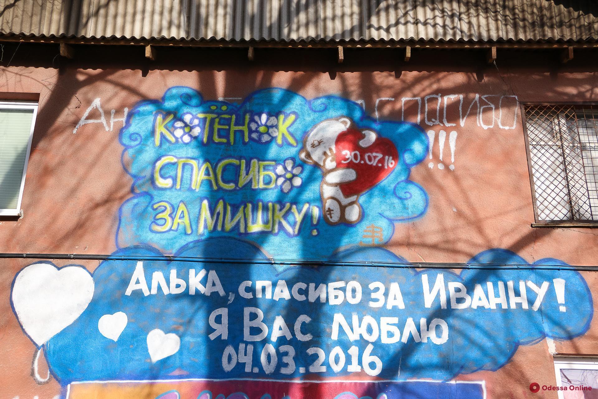 «Муралы» напротив одесских роддомов: творчество счастливых папочек (фоторепортаж)